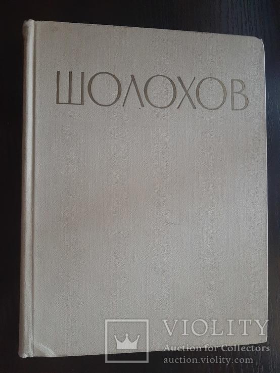 Шолохов, фото №2