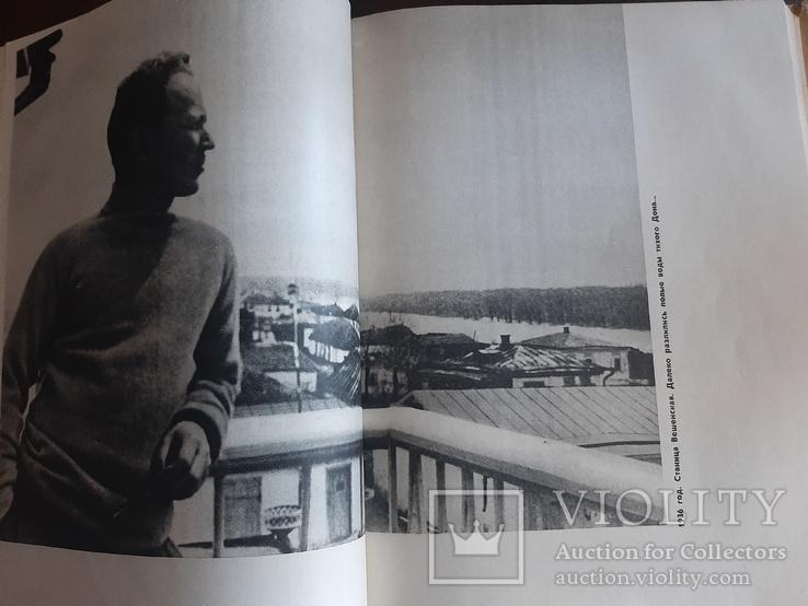 Шолохов, фото №5