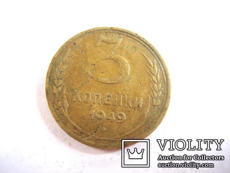 """3 коп 1949 рік (""""Р"""" - вище), фото №2"""