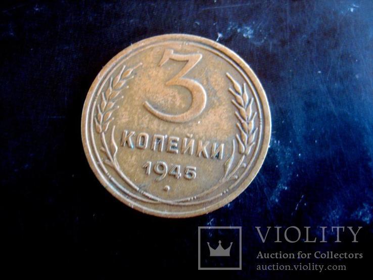 3 коп 1945 рік, фото №4