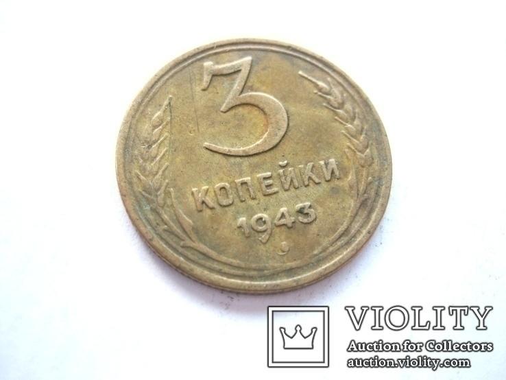 3 коп 1943 рік, фото №2