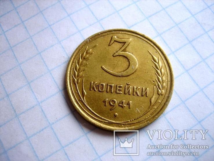 3 коп 1941 рік, фото №2