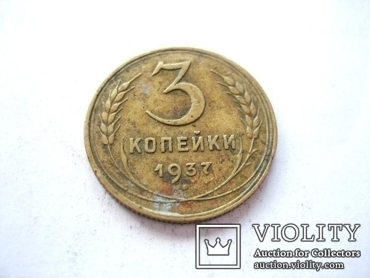 3 коп 1937 рік, фото №2
