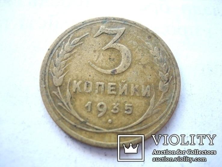 3 коп 1935 рік(новий тип), фото №4