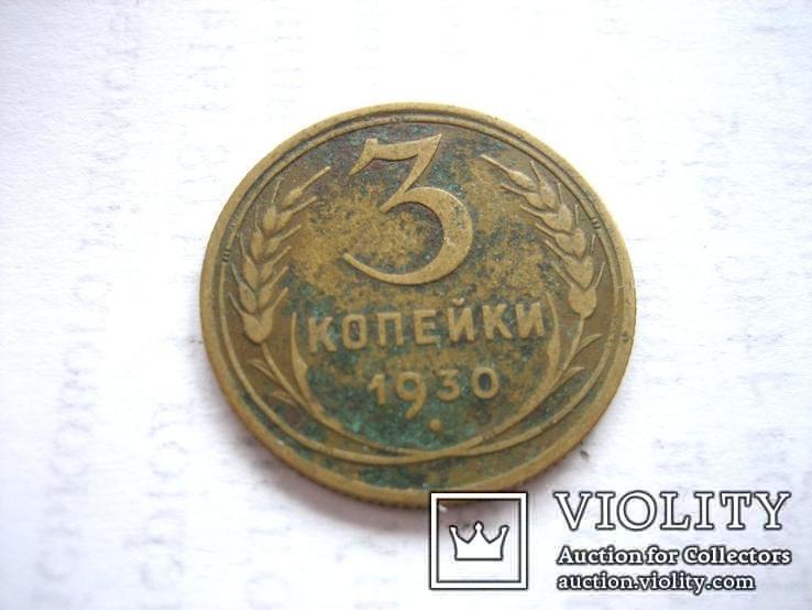 3 коп 1930 рік, фото №2
