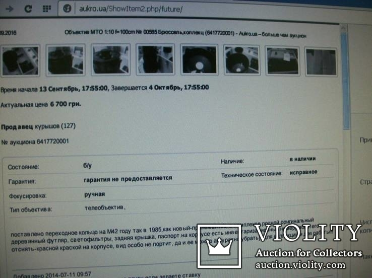 Объектив мто-1:10 f=100 No-00565 гран при брюссель, фото №7
