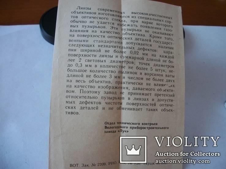 Oбъектив индустар-61 лз мс,обе крышки,светофильтр уф-1х 49х0,75, фото №4
