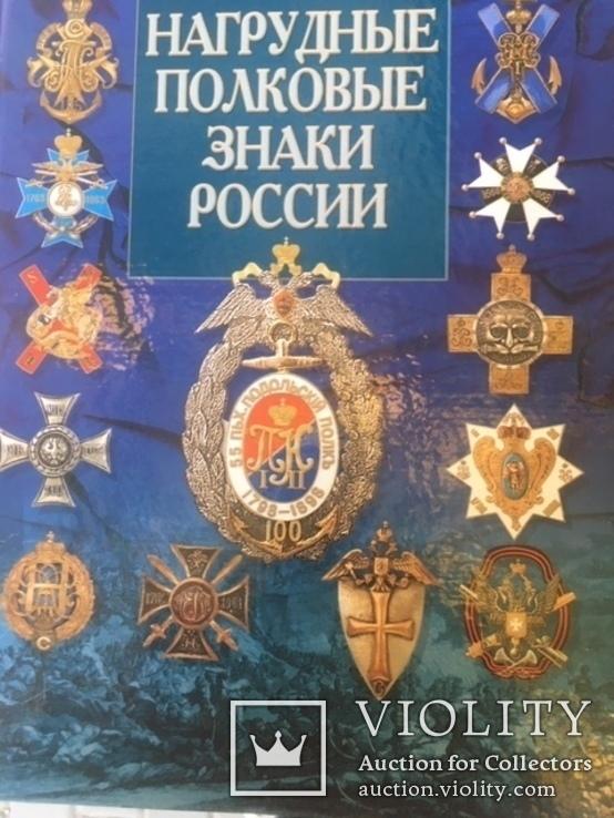 Книга Нагрудные  полковые  знаки Росии, фото №2