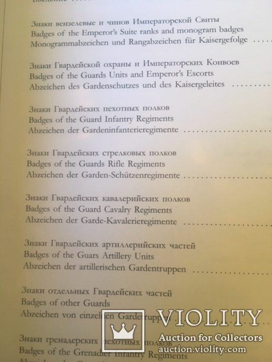 Книга Нагрудные  полковые  знаки Росии, фото №5