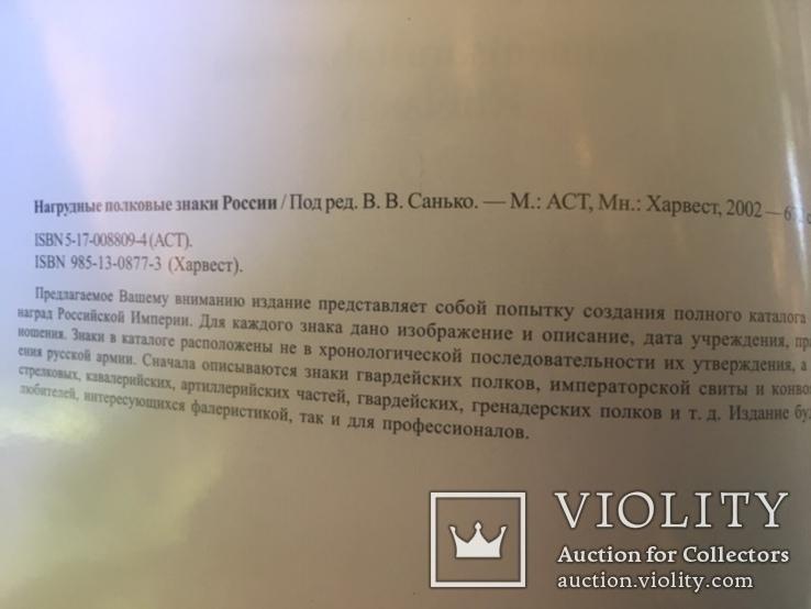 Книга Нагрудные  полковые  знаки Росии, фото №6