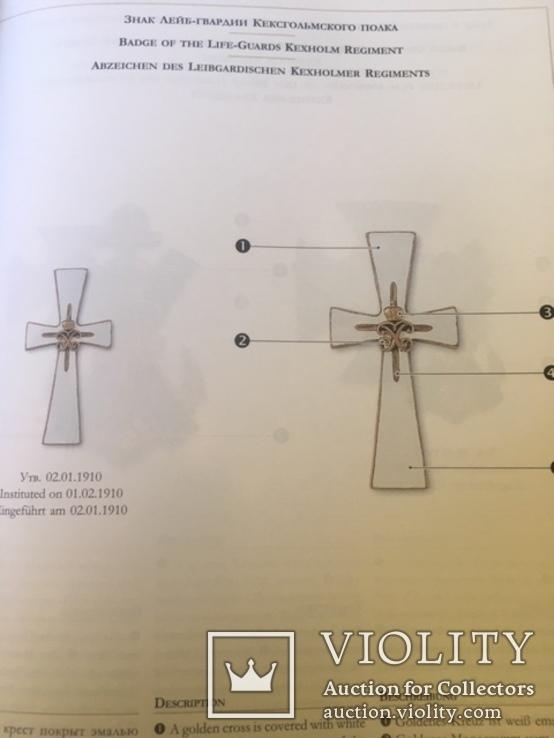 Книга Нагрудные  полковые  знаки Росии, фото №7