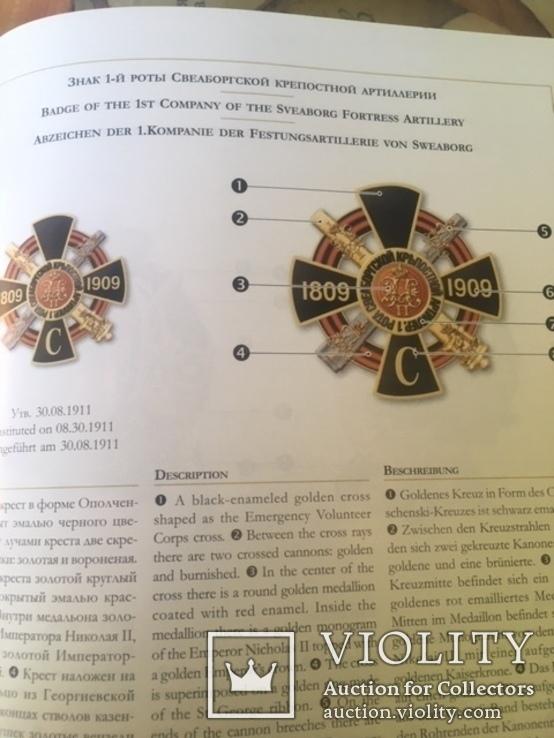 Книга Нагрудные  полковые  знаки Росии, фото №10