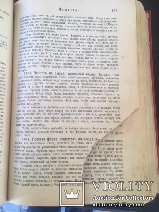 Е.Малоховец Подарок молодым хозяйкам, фото №7