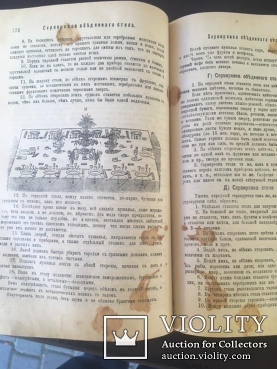 Е.Малоховец Подарок молодым хозяйкам, фото №8