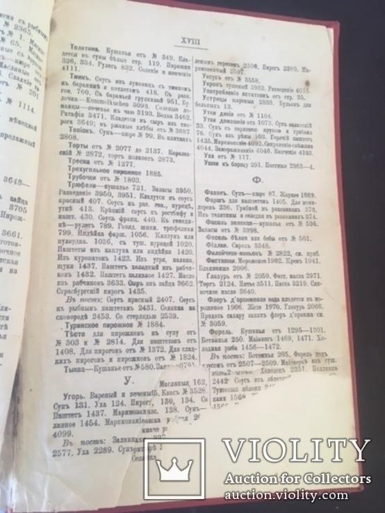 Е.Малоховец Подарок молодым хозяйкам, фото №9