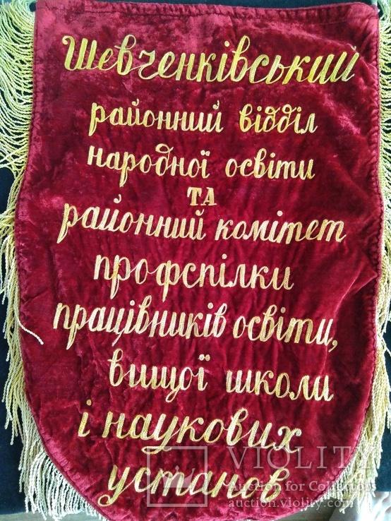 Вымпел из бархата ссср Народна освіта, фото №2