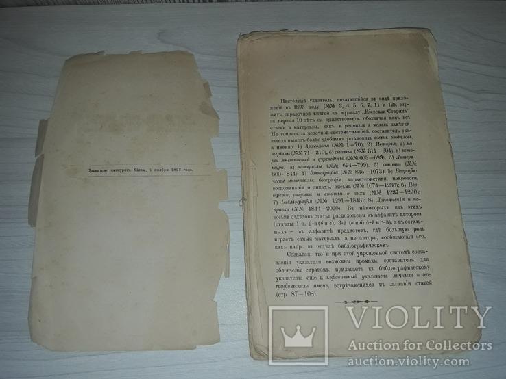 Киевская старина Библиографический указатель Киев 1893, фото №4