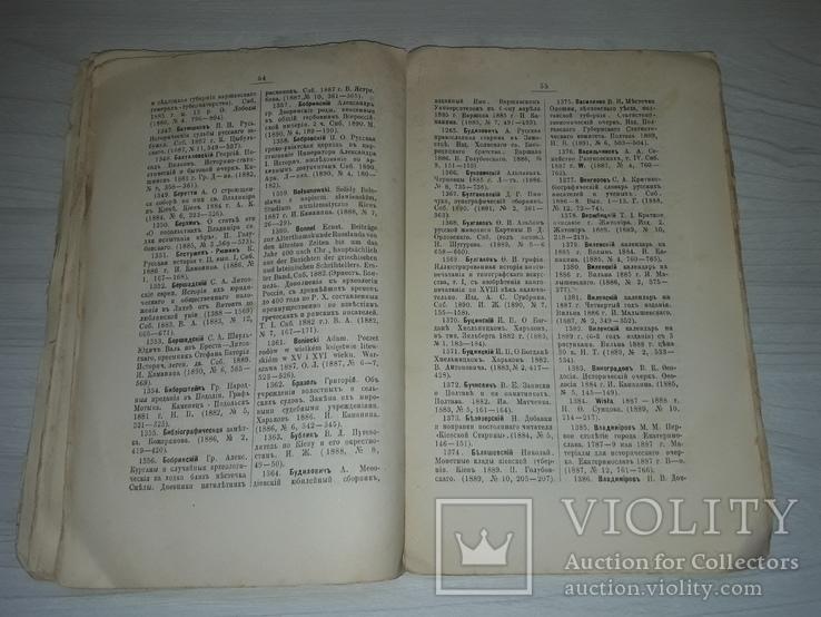 Киевская старина Библиографический указатель Киев 1893, фото №7