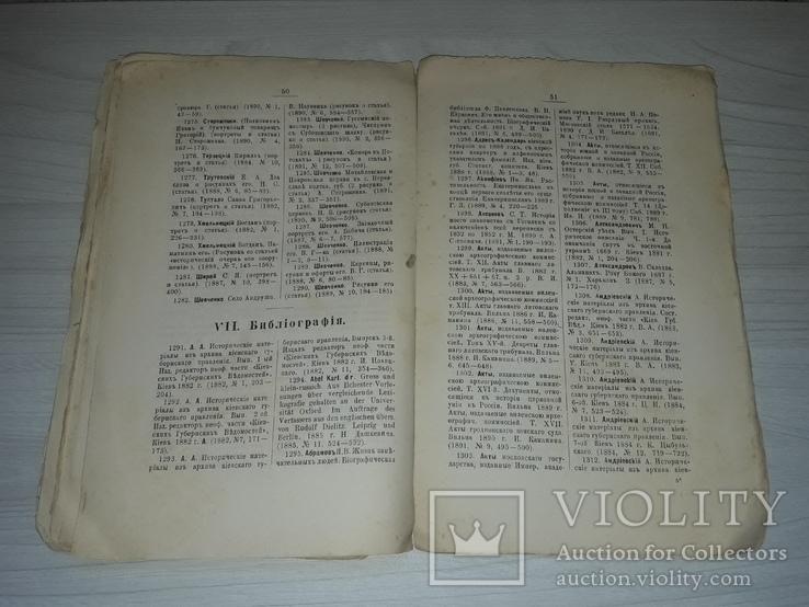 Киевская старина Библиографический указатель Киев 1893, фото №9