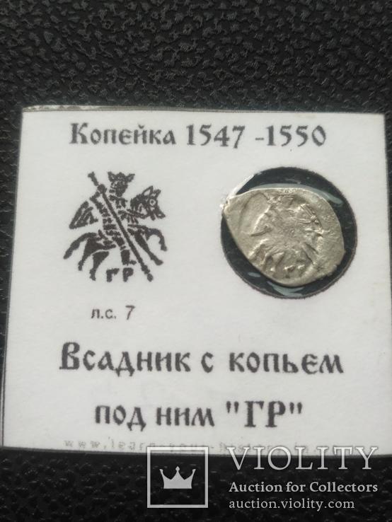 Копейка 1547-1550 г