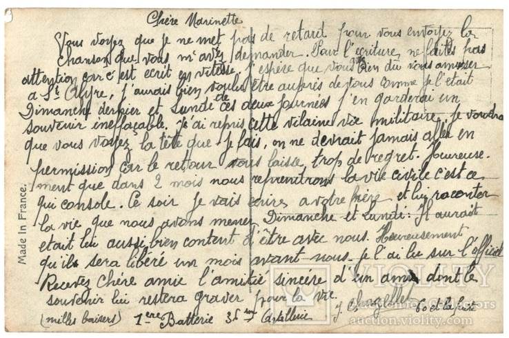 Открытка Первая мировая война Франция, фото №3