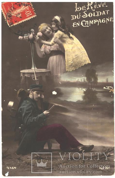 Открытка Первая мировая война 1915 год Франция, фото №2
