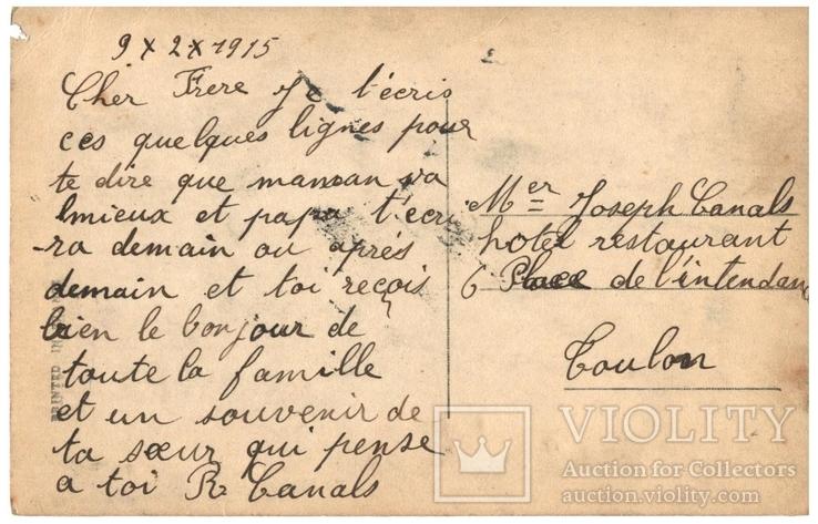Открытка Первая мировая война 1915 год Франция, фото №3