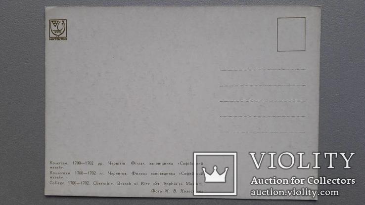 Листівка Чернігів Коллегиум Софийский музей открытка Чернигов Мистецтво, фото №3