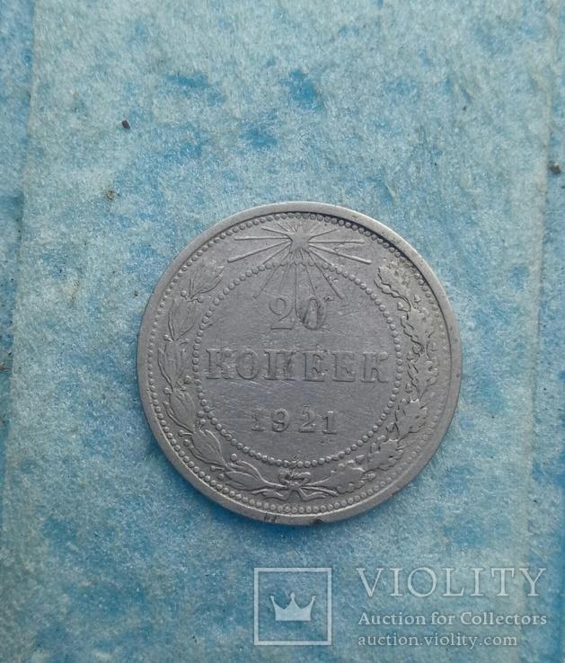 20 коп 1921г