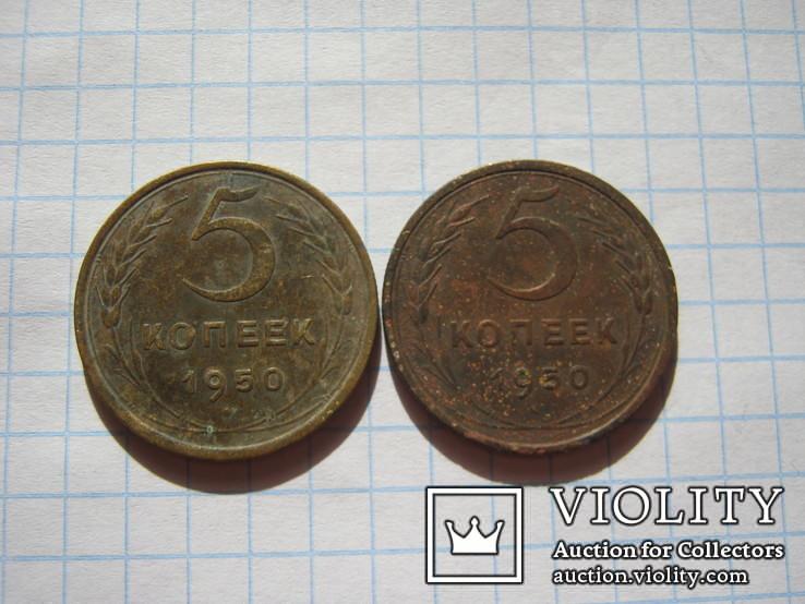 5 копеек 1950 г.2шт.Фед.№64, фото №3