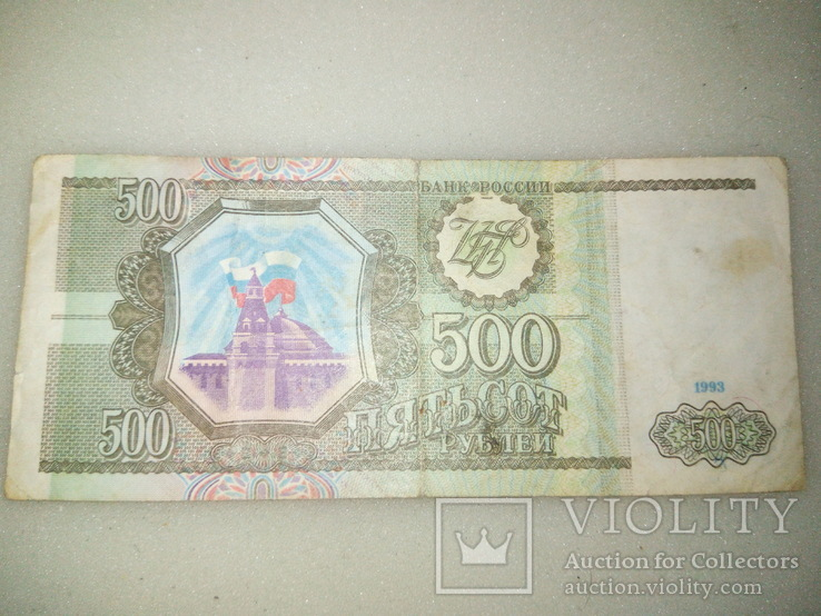 500 рублей, фото №2