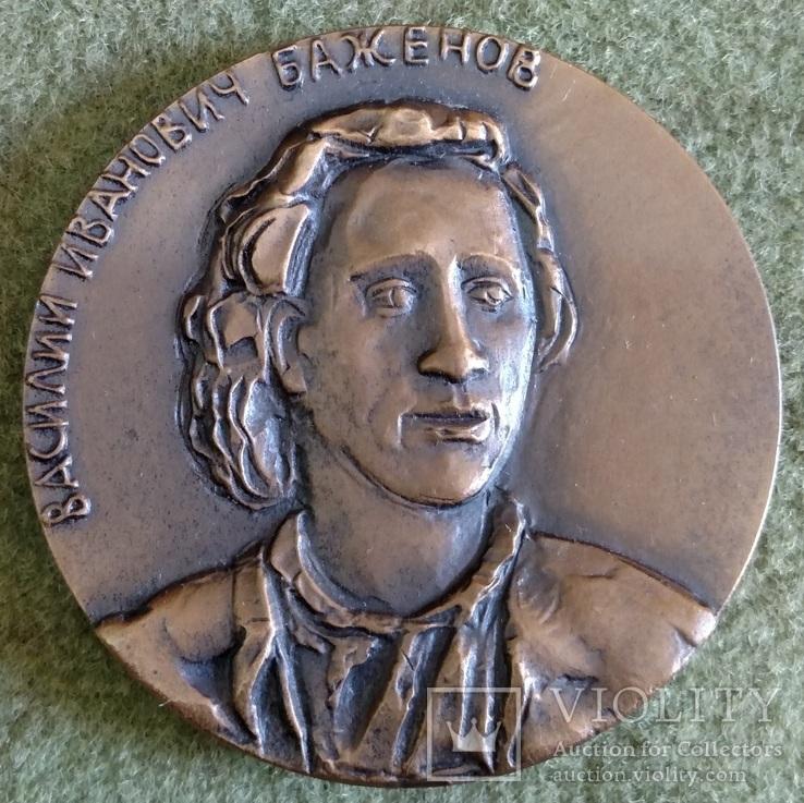 Настольная медальВ.И.Баженов 1983г., фото №2
