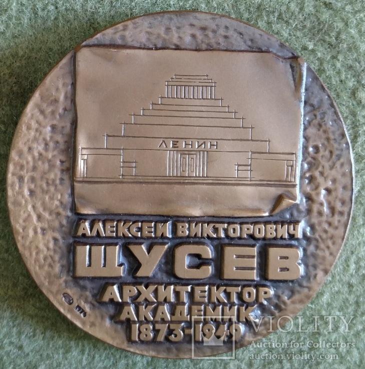 Настольная медаль А.В.Щусев 1976г.., фото №3