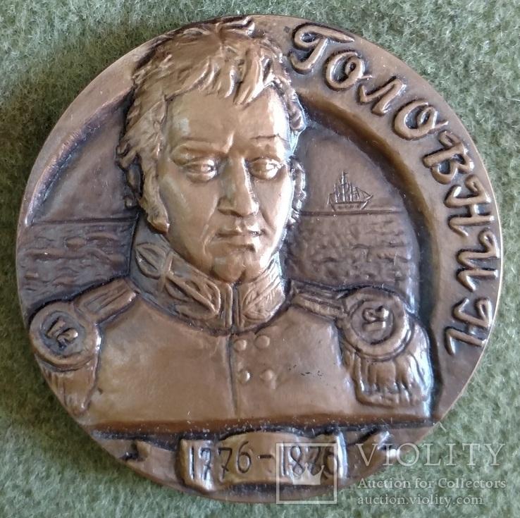 Настольная медал Головнин 1977г., фото №2