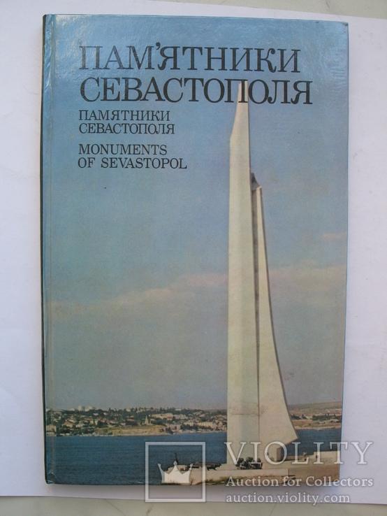 """""""Пам'ятники Севастополя"""" фотоальбом, 1982 год, фото №2"""