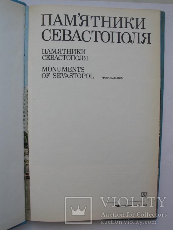 """""""Пам'ятники Севастополя"""" фотоальбом, 1982 год, фото №3"""