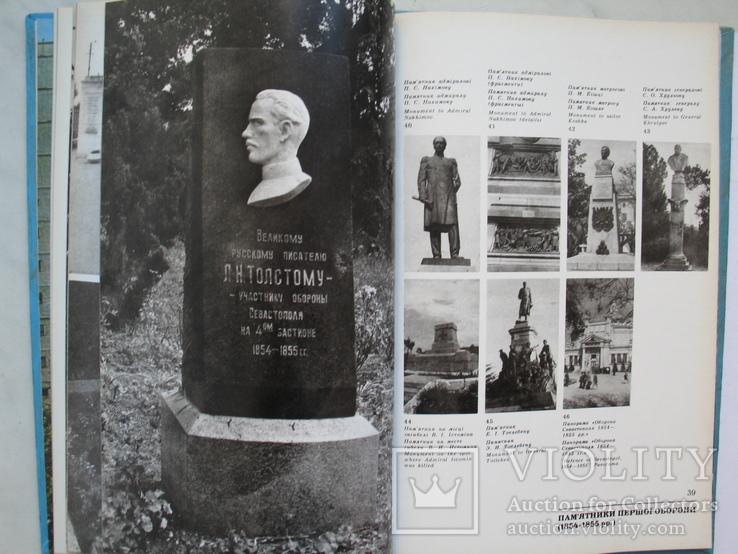 """""""Пам'ятники Севастополя"""" фотоальбом, 1982 год, фото №9"""