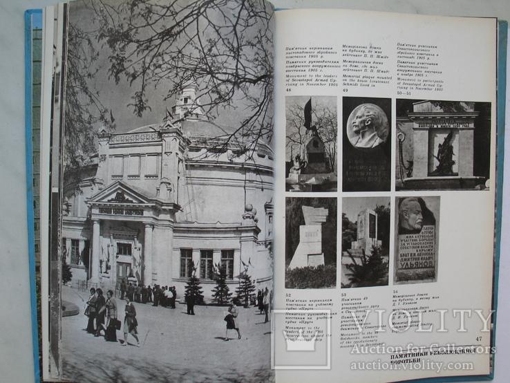 """""""Пам'ятники Севастополя"""" фотоальбом, 1982 год, фото №11"""