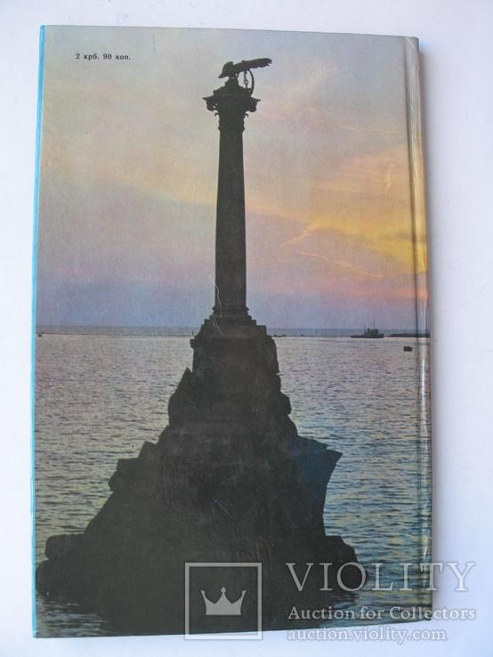 """""""Пам'ятники Севастополя"""" фотоальбом, 1982 год, фото №13"""