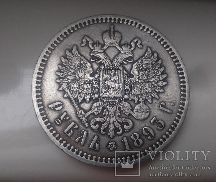 Рубль 1893 года, фото №3