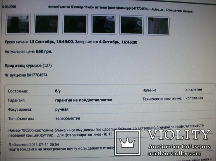 Объектив [нов] юпитер-11, автомат [футляр и светофильтр], фото №4