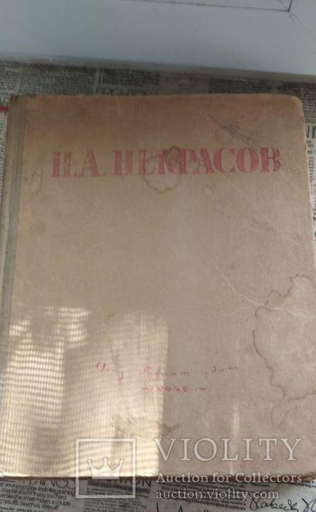 Н.А. Некрасов книги издание 1945 г, фото №2