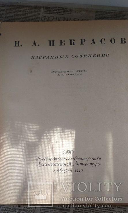 Н.А. Некрасов книги издание 1945 г, фото №3