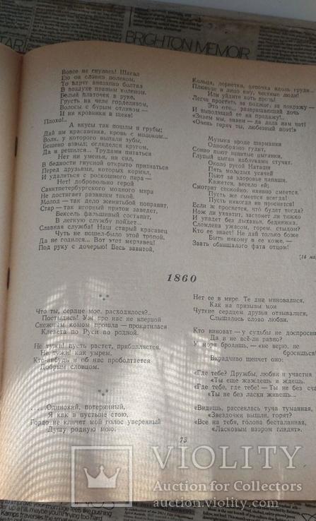 Н.А. Некрасов книги издание 1945 г, фото №4
