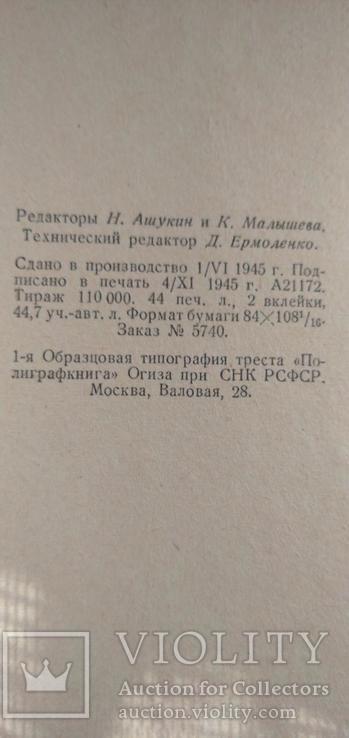 Н.А. Некрасов книги издание 1945 г, фото №5