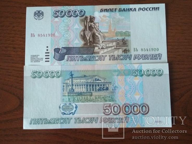 Россия 50000 рублей 1995 г UNC