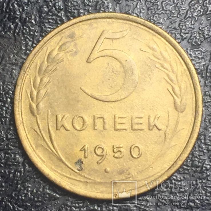 5 копеек 1950г . СССР. шт 3.12, фото №2