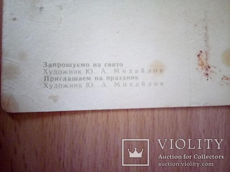 Худ. Михайлов, Запрошуємо на свято!, изд, Мистецтво 1970, фото №3