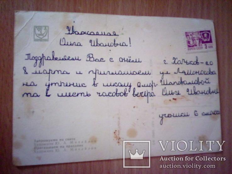 Худ. Михайлов, Запрошуємо на свято!, изд, Мистецтво 1970, фото №4