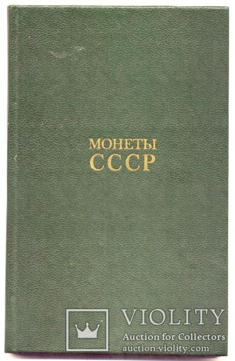 Монеты СССР  издание 1986, фото №2